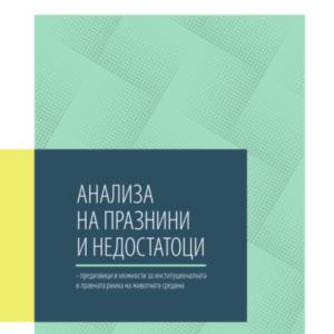 Анализа на празнини и недостатоци – предизвици и можности за институционалната и правната рамка на животната средина